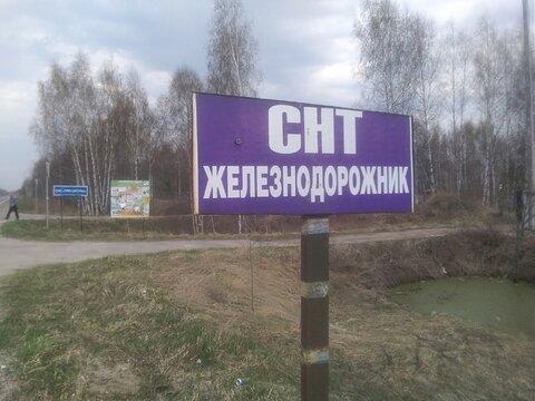 Продается дача в СНТ Железнодорожник - Фото 1