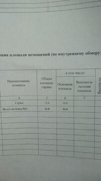 В центре, Комсомольская пл, ул.Юфимцева, продаю кирпичный гараж, - Фото 3