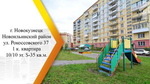 Продам 1-к квартиру, Новокузнецк город, улица Рокоссовского 37 - Фото 2