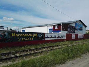 Продажа склада, Томск, Ул. Мичурина - Фото 1
