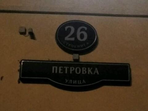 Продажа 3-комн. квартиры в ЦАО. Москва, улица Петровка, 26с2 - Фото 3