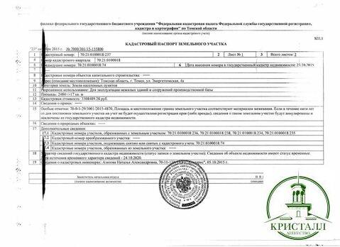 Продажа участка, Томск, Ул. Энергетическая - Фото 3