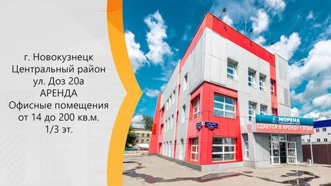 Объявление №57498851: Помещение в аренду. Новокузнецк, ул. ДОЗ, 20А,