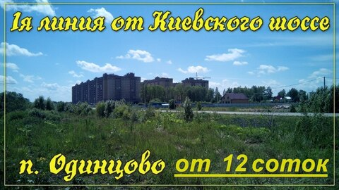 Земельный участок в Одинцово 12 соток, для вашего бизнеса! - Фото 1