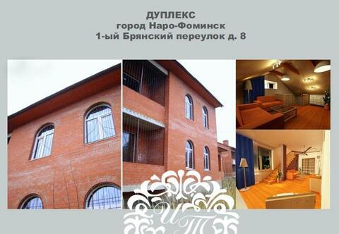 Часть дома 141 м2 в гор. Наро-Фоминск - Фото 1