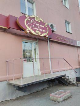 Продажа готового бизнеса, Курган, Ул. Красина