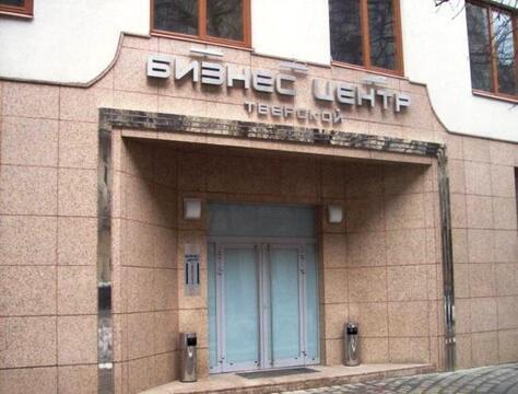 Офис 228 м2 в БЦ класса В+ на Тверской 16с3 - Фото 1