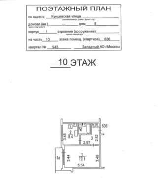 Продается 1-комнатная квартира г. Москва, ул. Кунцевская, д.8, корп.1 - Фото 3