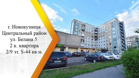 Объявление №47742622: Продаю 2 комн. квартиру. Новокузнецк, ул. Белана, 5,