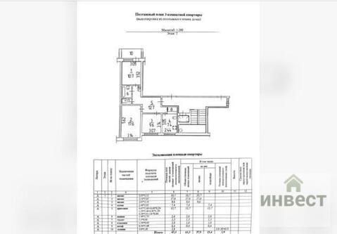'Продается 3-х комнатная квартира, г.Наро-Фоминск, ул. Полубоярова д.3 - Фото 1