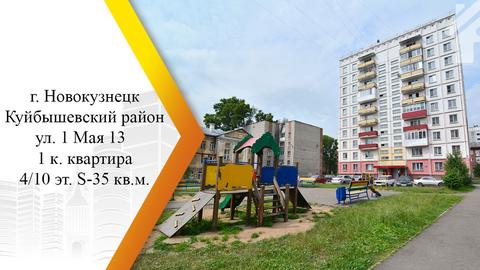 Продам 1-к квартиру, Новокузнецк город, улица 1 Мая 13 - Фото 1