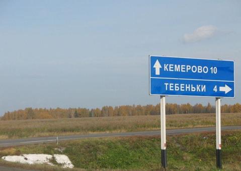 Продажа участка, Кемеровский район - Фото 2
