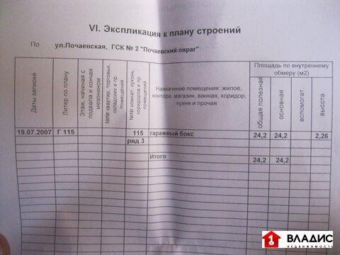 Почаевский Овраг ул, гараж 24 кв.м. на продажу - Фото 5