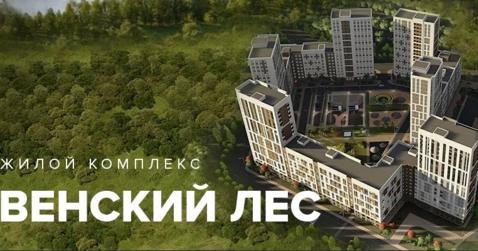Двухкомнатная квартира в ЖК «Венский лес» - Фото 3
