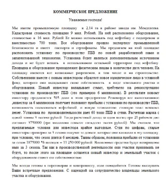 Продажа готового бизнеса, Константиновский, Тутаевский район - Фото 3