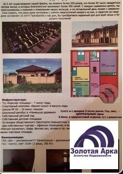 Продажа дома, Краснодар, Ул. Пригородная - Фото 5