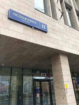 Предлагаю квартиры свободной планировки ул.Остоженка 11 - Фото 2