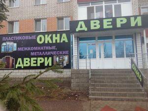 Продажа готового бизнеса, Мелеуз, Белебеевский район, Смоленская улица - Фото 1
