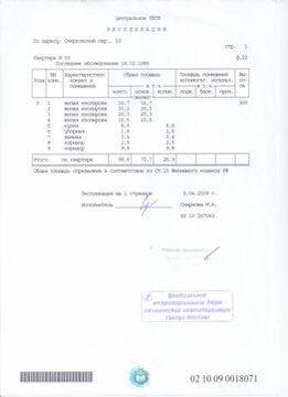 Продажа квартиры, Озерковский пер. - Фото 2