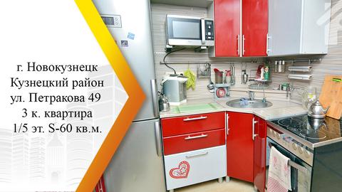Продам 3-к квартиру, Новокузнецк город, улица Петракова 49 - Фото 1