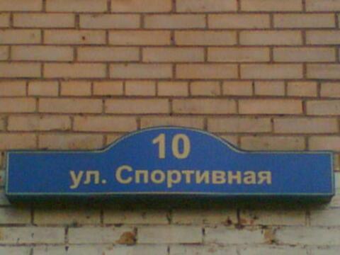 Продам 2 ком. квартиру в МО, г. Балашиха , ул. Спортивная, дом 10 - Фото 2