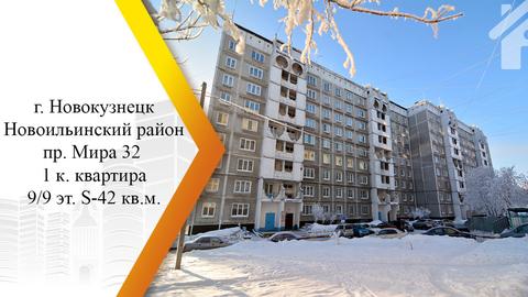 Продам 1-к квартиру, Новокузнецк город, проспект Мира 32 - Фото 1