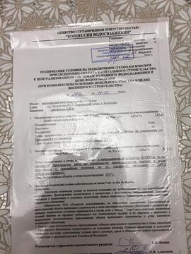 Продажа участка, Волгоград - Фото 2