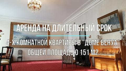 Уникальная квартира в центре Петербурга - Фото 1