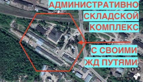 Административно Складской Комплекс со своими жд путями!  г. . - Фото 1