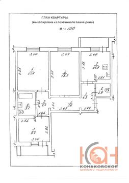 3-комнатная квартира ул. Александровка, д. 1, г. Конаково - Фото 1
