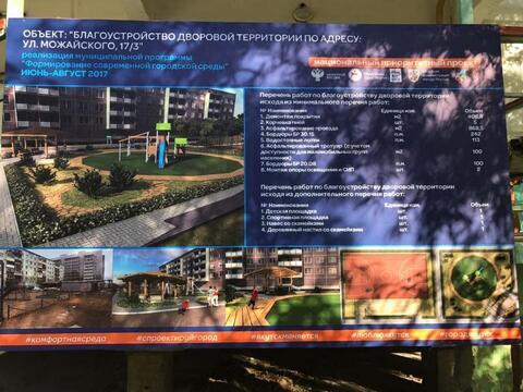 Продажа квартиры, Якутск, Ул. Можайского - Фото 2