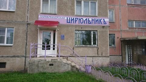 Парикмахерская - Фото 1