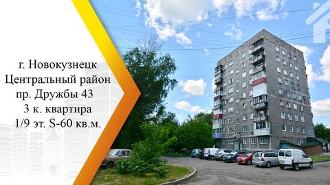 Продам 3-к квартиру, Новокузнецк город, проспект Дружбы 43 - Фото 1