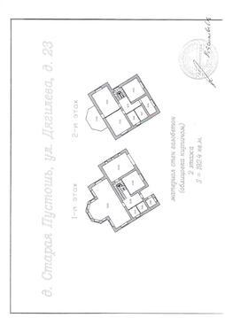 Продажа шикарного дома! - Фото 5