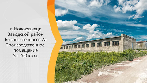 Объявление №57497503: Помещение в аренду. Новокузнецк, Бызовское ш., 2А,