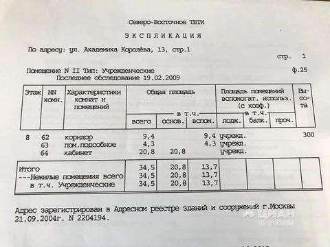 Офис в Москва ул. Академика Королева, 13с1 (35.0 м) - Фото 2