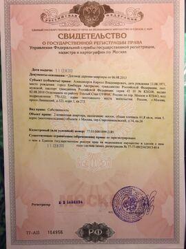 Продается квартира на Старопименовском пер, д.14 - Фото 2