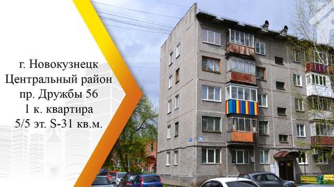 Продам 1-к квартиру, Новокузнецк город, проспект Дружбы 56 - Фото 1