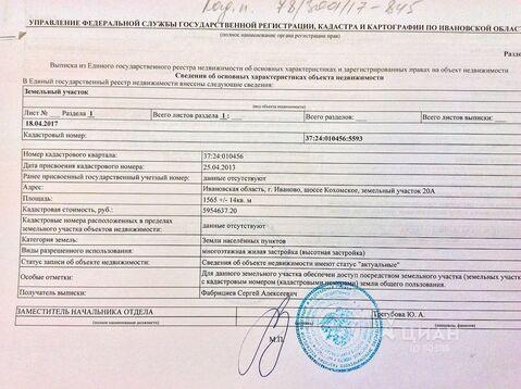 Продажа участка, Иваново, Кохомское ш. - Фото 2