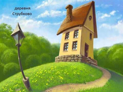 Продам земельный участок 10 соток (ИЖС), д. Струбково