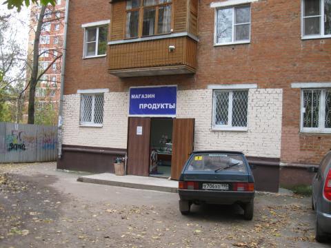 Нежилое помещение 73.1 кв.м. Подольск ул.Парковая 57-б - Фото 1