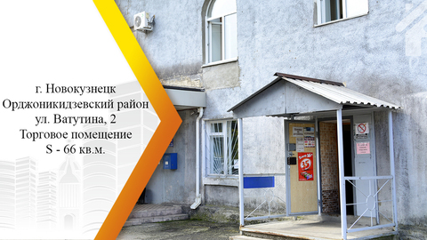 Продается Магазин. , Новокузнецк, улица Ватутина 2 - Фото 1