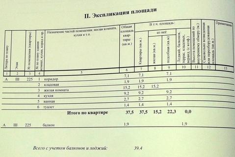 Продажа квартиры, Липецк, Ул. Стаханова - Фото 3