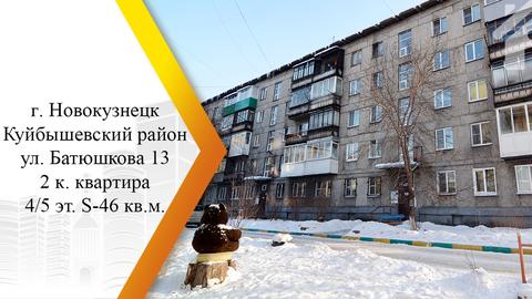 Продам 2-к квартиру, Новокузнецк город, улица Батюшкова 13 - Фото 1