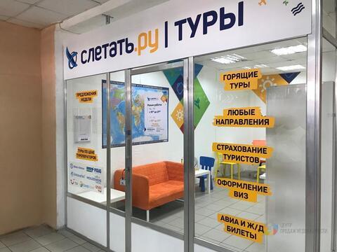 Продаю готовый бизнес , турагентство, сеть Слетать.ру - Фото 1