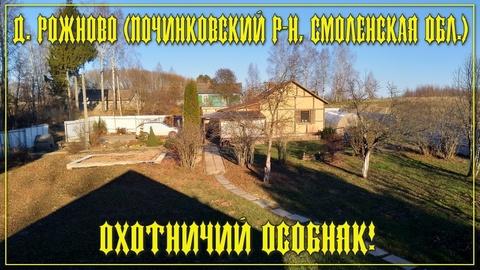 Уютный, небольшой особнячок - 52,8 кв.м, на 40 сотках, в д. Рожново - Фото 1