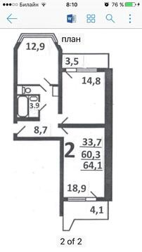 Улица Георгиевская дом 11, 2-комнатная квартира 64 кв.м. - Фото 2