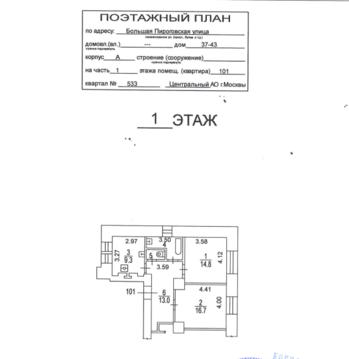 Продажа 2-х комнатной квартиры г. Москва, Б. Пироговская д. 37-43, к.А - Фото 2