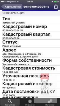 Земельный участок 15 сот. для ИЖС деревня Лукино Рузский рн - Фото 5
