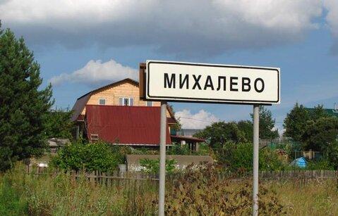 Земельный участок в жилой деревне Михалево.